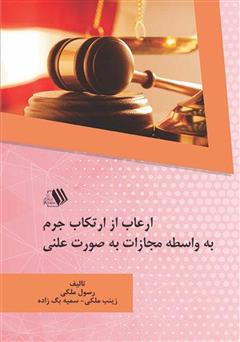 دانلود کتاب ارعاب از ارتکاب جرم به واسطه مجازات به صورت علنی