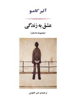 دانلود کتاب عشق به زندگی