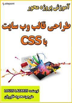 دانلود کتاب آموزش پروژه محور طراحی قالب وب سایت با CSS