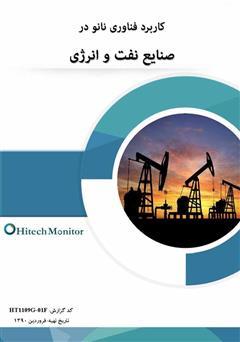 دانلود کتاب کاربرد فناوری نانو در صنایع نفت و انرژی