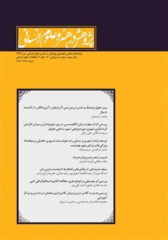 دانلود نشریه علمی - تخصصی پژوهش در هنر و علوم انسانی - شماره 10 (جلد دوم)
