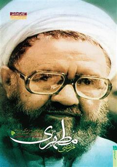 دانلود کتاب مرتضی مطهری: نگاهی به زندگی و مبارزات استاد شهید مرتضی مطهری