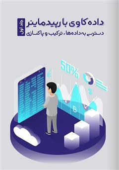 دانلود کتاب داده کاوی با رپیدماینر: دسترسی به دادهها، ترکیب و پاکسازی - جلد اول