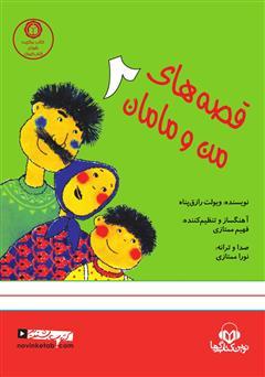 دانلود کتاب صوتی قصههای من و مامان 2
