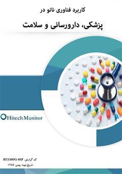 دانلود کتاب کاربرد فناوری نانو در پزشکی، دارو رسانی و سلامت