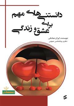 دانلود کتاب دانستنیهای مهم برای عشق و زندگی