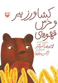 دانلود کتاب کشاورز پیر و خرس قهوهای