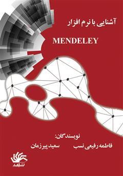 دانلود کتاب آشنایی با نرمافزار مندلی Mendeley