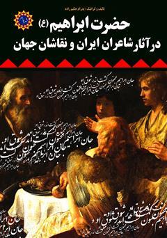 دانلود کتاب حضرت ابراهیم (ع) در آثار شاعران ایران و نقاشان جهان