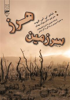 دانلود کتاب سرزمین هرز (ترجمه موزون با شرح تلمیحات) به همراه مروری بر زندگی و آثار شاعر