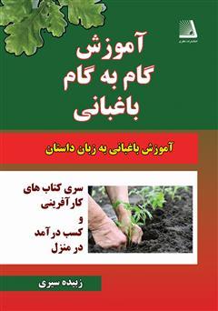 دانلود کتاب آموزش گامبهگام باغبانی