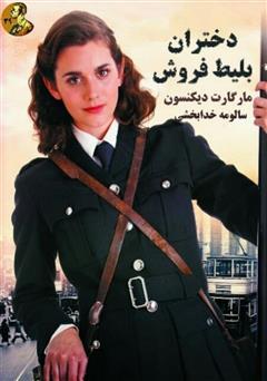 دانلود کتاب دختران بلیط فروش