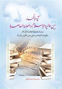 دانلود کتاب آیة الاظهار بین عالمیه الاسلام و العولمه المعاصره