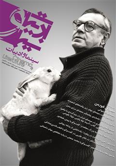 دانلود مجله سینما و ادبیات - شماره 33