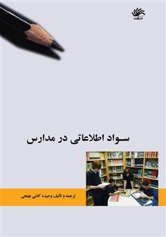 دانلود کتاب سواد اطلاعاتی در مدارس