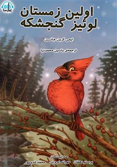 دانلود کتاب صوتی اولین زمستان لوئیز گنجشکه