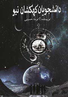 دانلود کتاب دانشجویان کهکشان نیو: دستگاه زمان - جلد اول