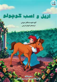 دانلود کتاب صوتی اریل و اسب کوچولو