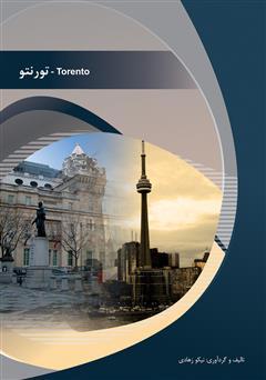 دانلود کتاب تورنتو (Toronto)