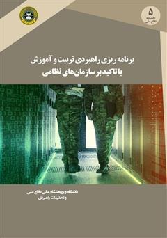 دانلود کتاب برنامه ریزی راهبردی تربیت و آموزش با تاکید بر سازمانهای نظامی