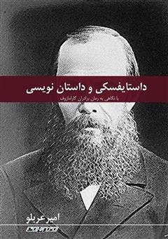 دانلود کتاب داستایفسکی و داستاننویسی: با نگاهی به رمان برادران کارامازوف