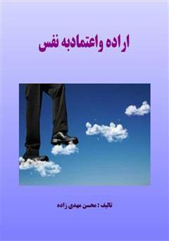 دانلود کتاب اراده و اعتماد به نفس