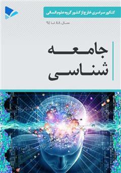 دانلود کتاب جامعه شناسی