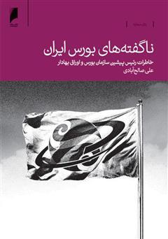 دانلود کتاب ناگفتههای بورس ایران