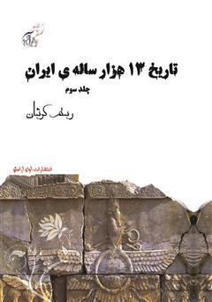 دانلود کتاب تاریخ 13 هزار سالهی ایران - جلد سوم