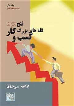 کتاب فتح قله های بزرگ کسب و کار