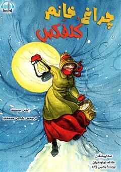 دانلود کتاب صوتی چراغ خانم کلفکس