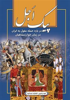 دانلود کتاب پیک اجل: در مورد حمله مغول در زمان خوارزمشاهیان به ایران