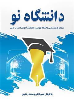 دانلود کتاب دانشگاه نو: تاریخ و جریان شناسی دانشگاه پژوهی و مطالعات آموزش عالی در ایران