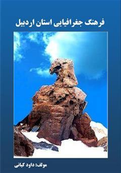 دانلود کتاب فرهنگ جغرافیایی استان اردبیل
