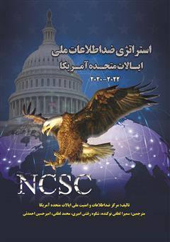 دانلود کتاب استراتژی ضد اطلاعات ملی ایالات متحده آمریکا 2022-2020