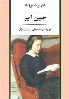 دانلود کتاب جین ایر