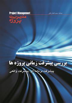 دانلود کتاب بررسی پیشرفت پروژه ها: پیشرفت برنامه ای، پیشرفت واقعی