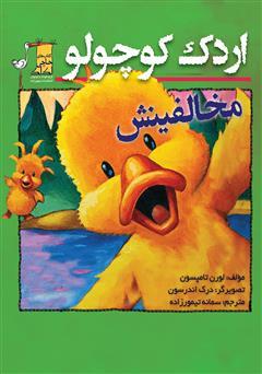 دانلود کتاب اردک کوچولو: مخالفینش