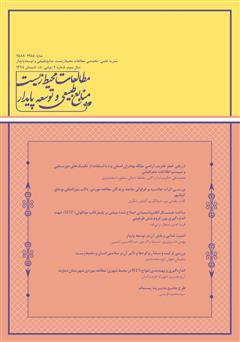 دانلود نشریه علمی - تخصصی مطالعات محیط زیست، منابع طبیعی و توسعه پایدار - شماره 8