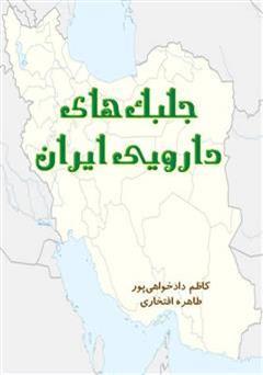 دانلود کتاب جلبک های دارویی ایران