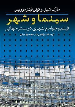 دانلود کتاب سینما و شهر: فیلم و جوامع شهری در بستر جهانی