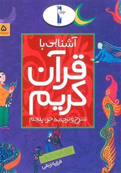 دانلود کتاب شرح و ترجمه جزء پنجم - آشنایی با قرآن کریم برای نوجوانان