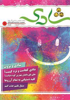 دانلود ماهنامه شادی - شماره 1