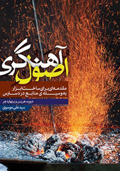 دانلود کتاب اصول آهنگری: مقدمهای برای ساخت ابزار به وسیلهی منابع در دسترس