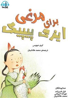 دانلود کتاب صوتی مرغی برای ایزی پیپیک
