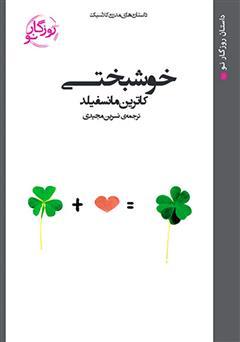دانلود کتاب خوشبختی