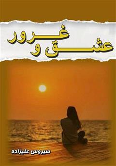 دانلود کتاب عشق و غرور