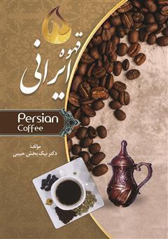 دانلود کتاب قهوهی ایرانی