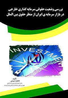 دانلود کتاب بررسی وضعیت حقوقی سرمایهگذاری خارجی در بازار سرمایهی ایران از منظر حقوق بینالملل