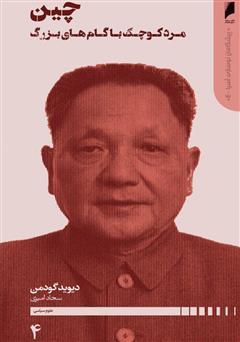 دانلود کتاب چین: مرد کوچک با گامهای بزرگ